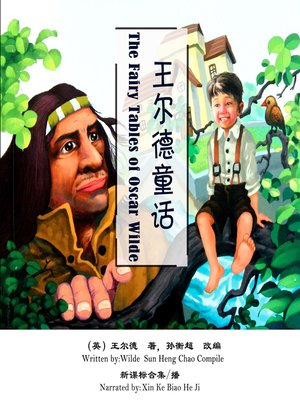 cover image of 王尔德童话
