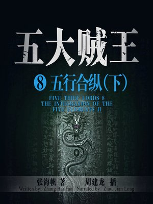 cover image of 五大贼王8