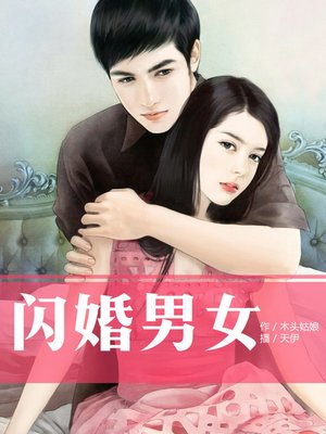 cover image of 闪婚男女