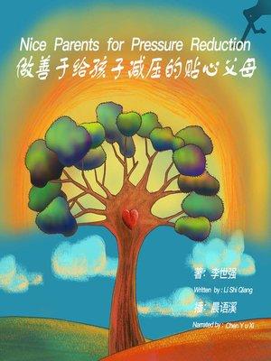 cover image of 做善于给孩子减压的贴心父母