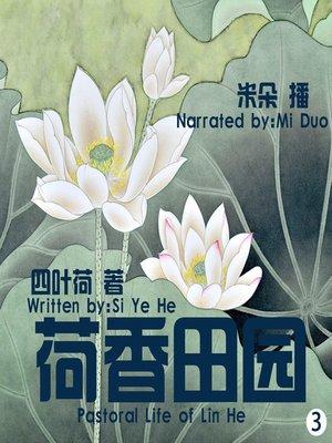 cover image of 荷香田园3