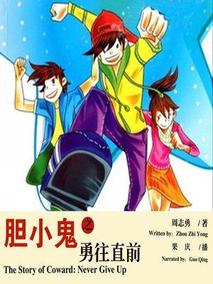 cover image of 胆小鬼之勇往直前