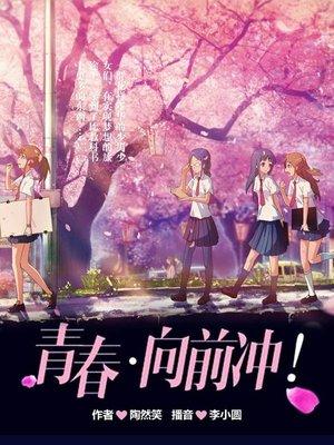 cover image of 青春,向前冲!