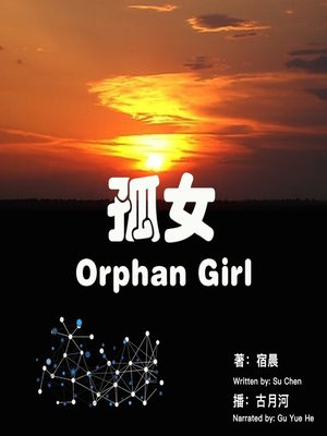 cover image of 孤女