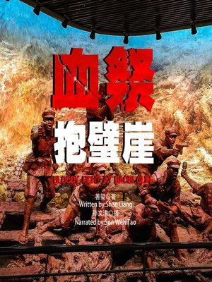 cover image of 血祭抱璧崖