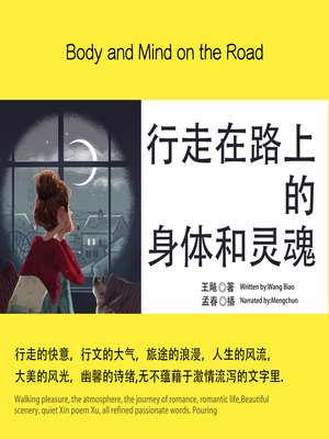 cover image of 行走在路上的身体和灵魂