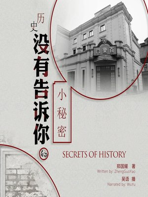 cover image of 历史没有告诉你的小秘密
