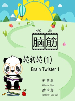 cover image of 脑筋转转转1