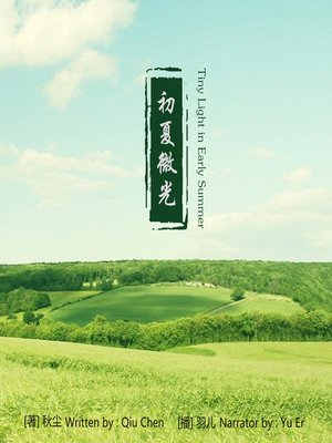 cover image of 初夏微光