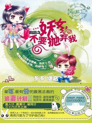 cover image of 网游之妖女不要抛弃我