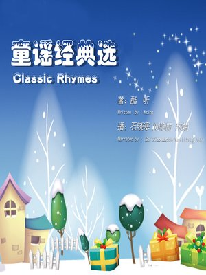 cover image of 童谣经典选