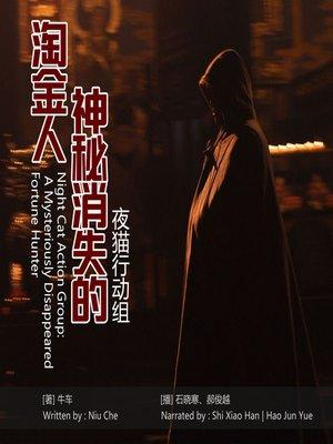 cover image of 夜猫行动组:神秘消失的淘金人