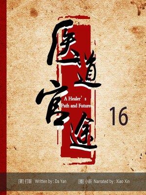 cover image of 医道官途16