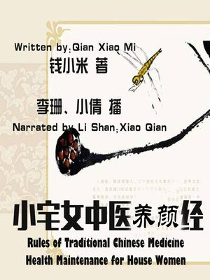 cover image of 小宅女中医养颜经
