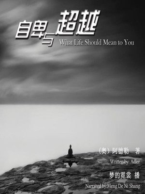 cover image of 自卑与超越