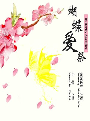 cover image of 蝴蝶爱祭