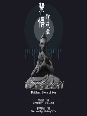 cover image of 慧悟