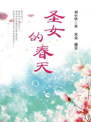 cover image of 圣女的春天