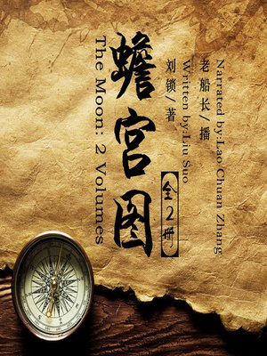 cover image of 蟾宫图