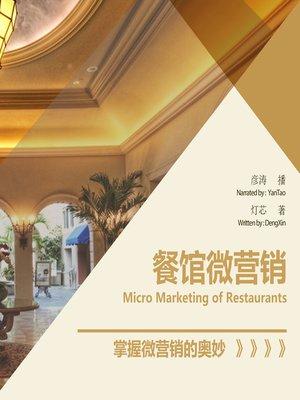 cover image of 餐馆微营销