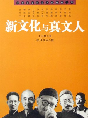 cover image of 新文化与真文人