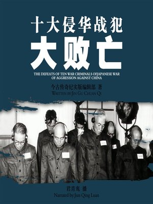 cover image of 十大侵华战犯大败亡