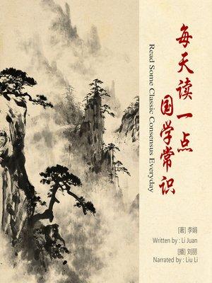 cover image of 每天读一点国学常识