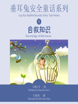 cover image of 垂耳兔安全童话系列4