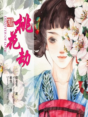 cover image of 桃花劫