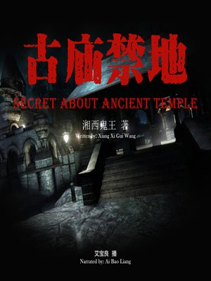 cover image of 古庙禁地