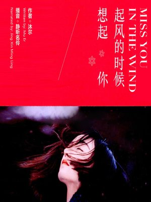 cover image of 起风的时候想起你
