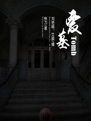 cover image of 爱墓