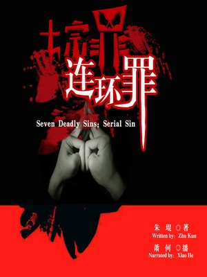 cover image of 七宗罪