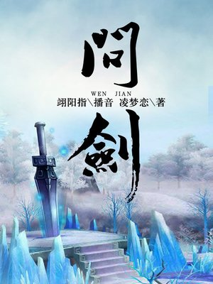 cover image of 问剑