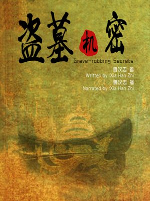 cover image of 盗墓机密