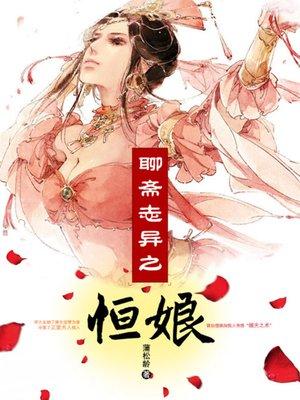 cover image of 聊斋志异之恒娘
