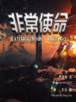 cover image of 非常使命