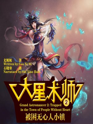 cover image of 大星术师2