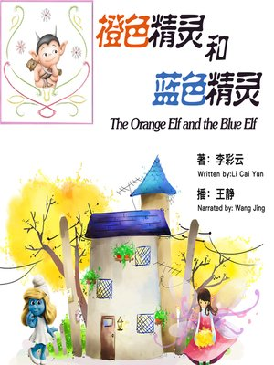 cover image of 橙色精灵和蓝色精灵