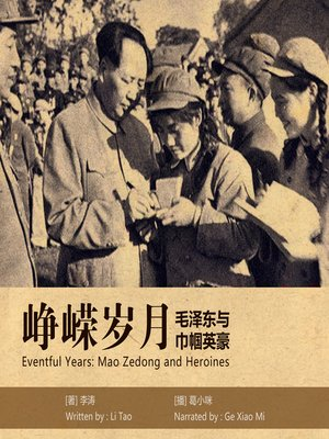 cover image of 峥嵘岁月