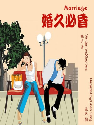 cover image of 婚久必昏