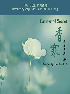 cover image of 香寒