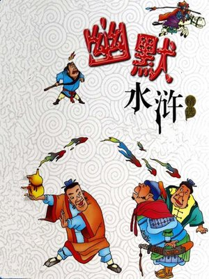 cover image of 幽默少儿水浒