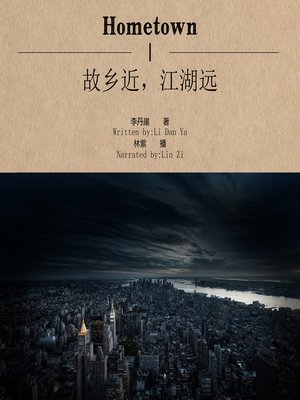 cover image of 故乡近,江湖远