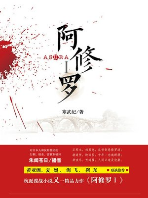 cover image of 阿修罗