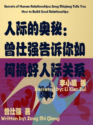 cover image of 人际的奥秘