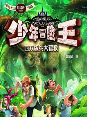 cover image of 少年冒险王系列