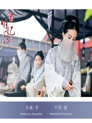 cover image of 女医·明妃传