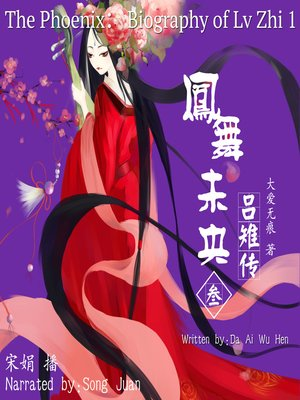 cover image of 凤舞未央
