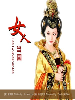 cover image of 女人当国